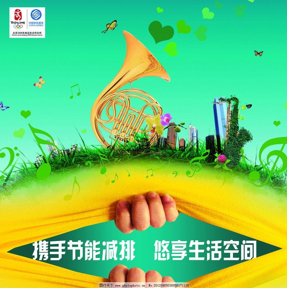 天空 房屋 环保标语 喇叭 音符 乐器 奥运标志 植物 绿色 手 布 创意图片