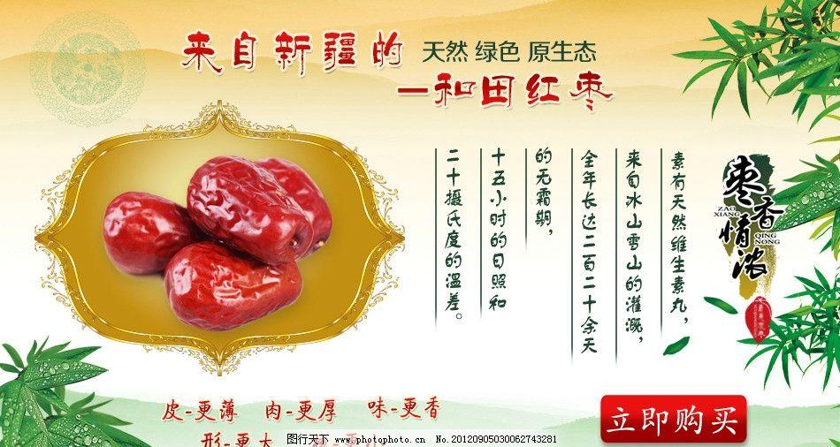 和田红枣淘宝海报