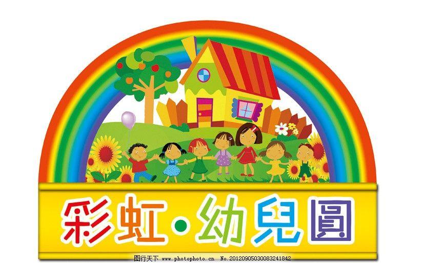 彩虹幼儿园 彩虹 卡通孩子 房子 海报设计 广告设计模板 源文件 300dp