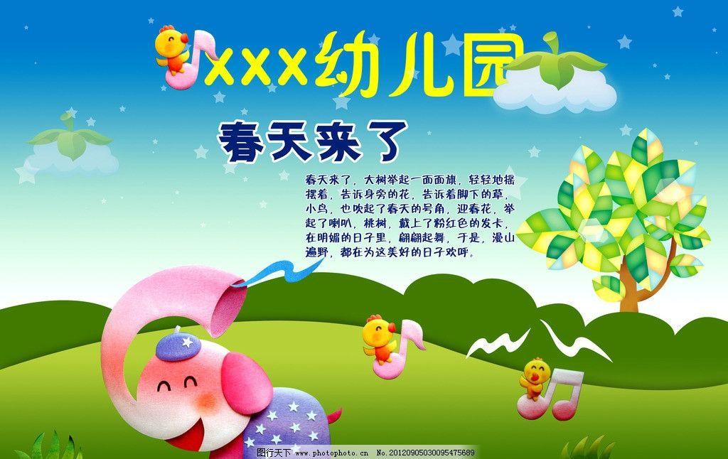 幼儿园 卡通背景 诗歌 蓝天白云 卡通大象 草丛 树木 海报设计 广告