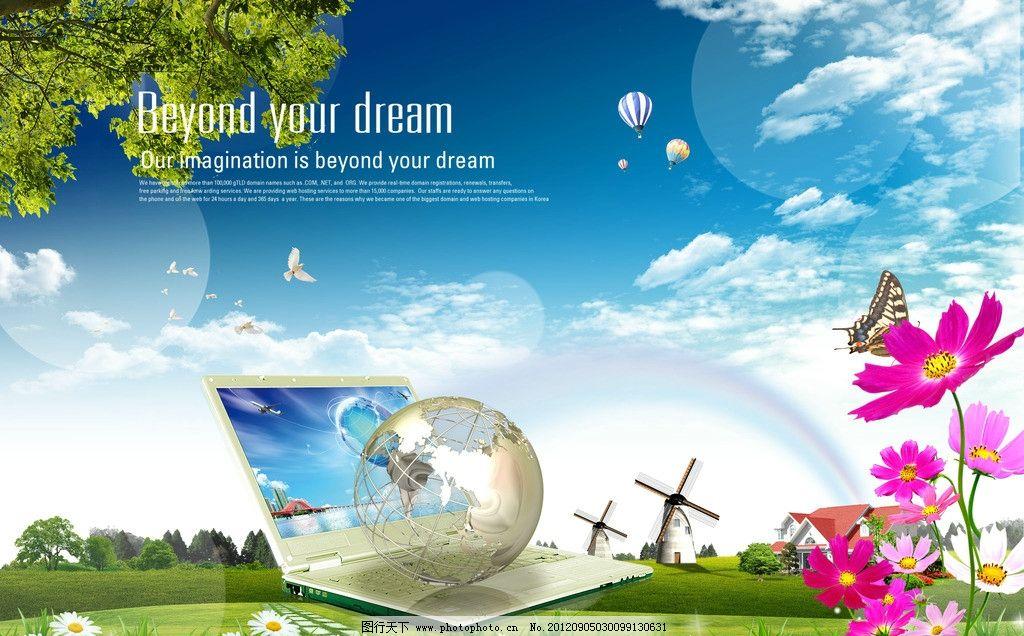 笔记本宣传海报 标识牌设计 模板设计 黄色背景 白云 帆船 飞机 云海