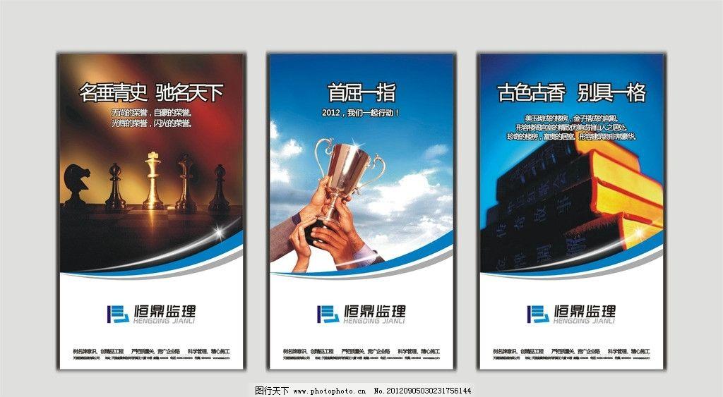 商会展板 海报设计 画册设计 会议展板 室外喷绘 易拉宝 广告设计