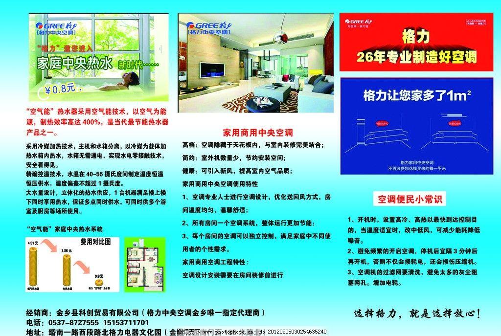 格力空调热水器 三折页设计方案 格力空调 彩页设计 三折页设计 单页
