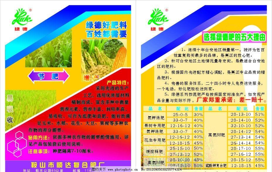 化肥 肥料 宣传单 彩页 公司样本 广告设计 矢量