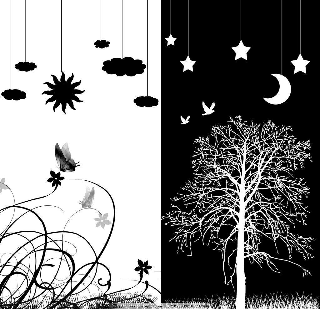 日与夜 黑白配 太阳与月亮 花与树 小鸟与蝴蝶 星星与云朵 风景漫画