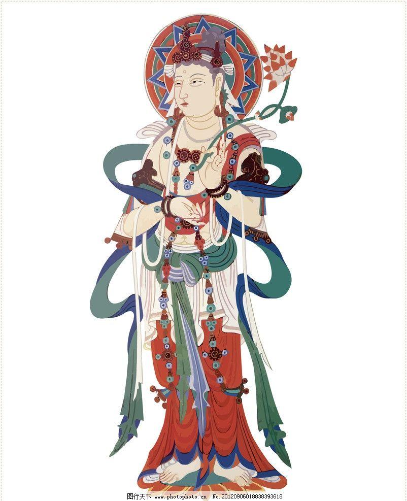 古典人物 菩萨 佛陀 敦煌人物 西域壁画 风情 华丽服饰 传统服饰图片
