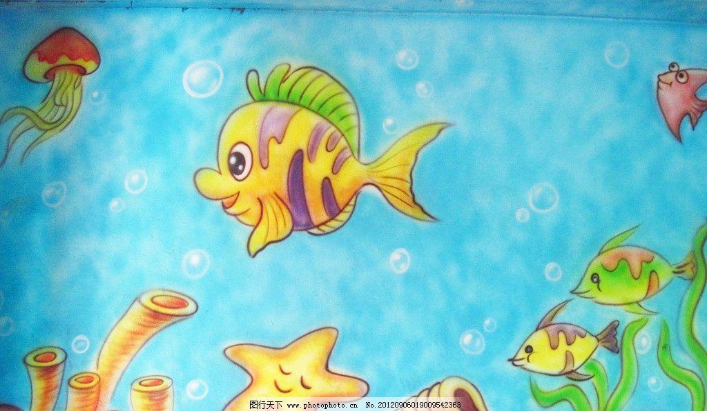 海底世界 珊瑚 鱼 海星 手工 喷绘 背景 影楼 幼儿园 绘画