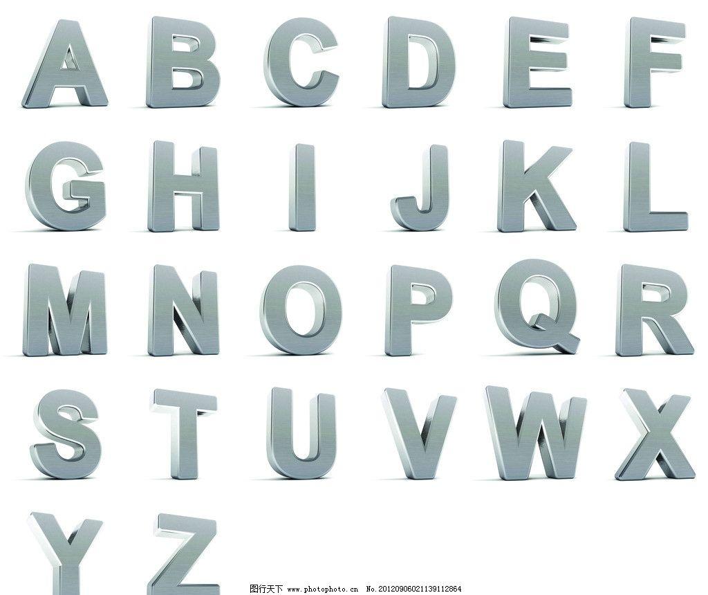 立体字母 立体数字 立体字 英语 字母 银色 3d设计 设计 300dpi jpg