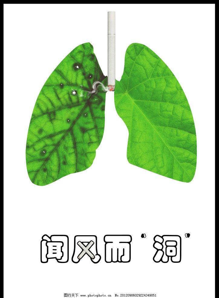 公益海报 香烟篇 香烟 肺 吸烟 健康 闻风而动 公益 海报 招贴 招贴设