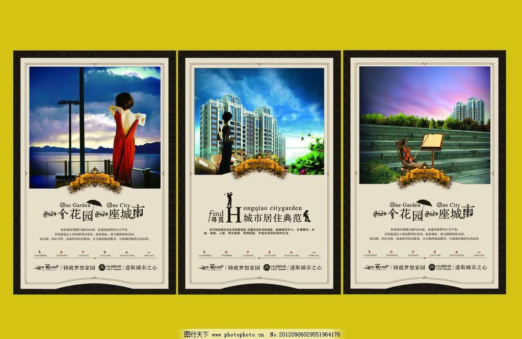 地产海报 一个花园一座城市 房地产海报 房地产广告 美女背影 海边