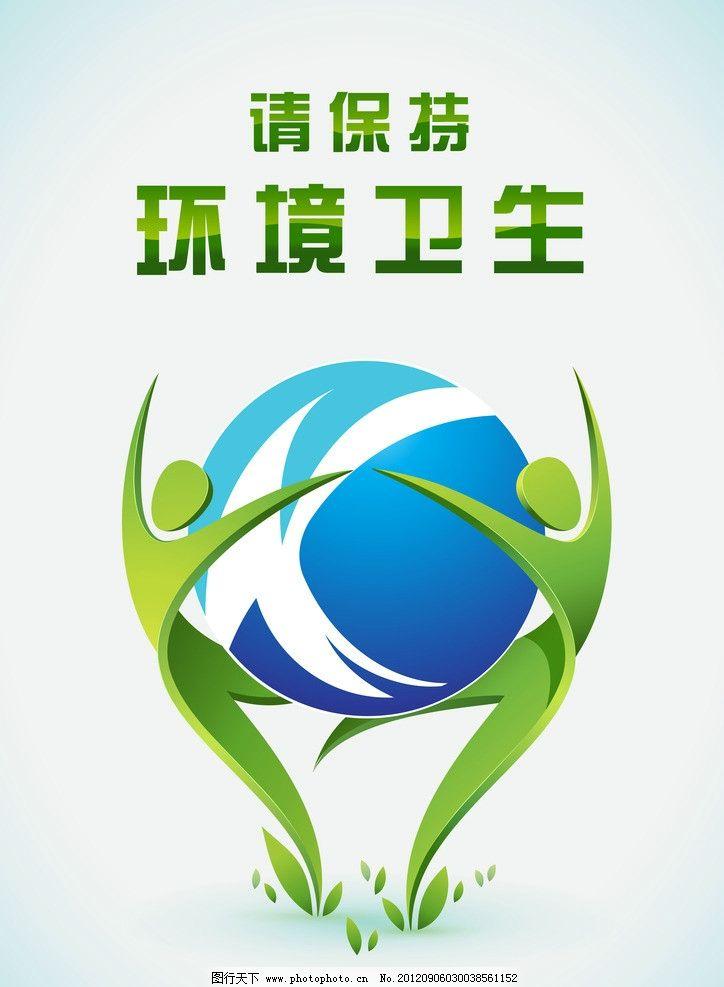 設計保護地球的海報