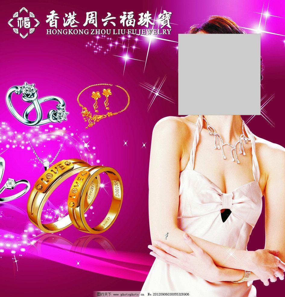周六福珠宝 周六福 珠宝 海报设计 广告设计 矢量 cdr