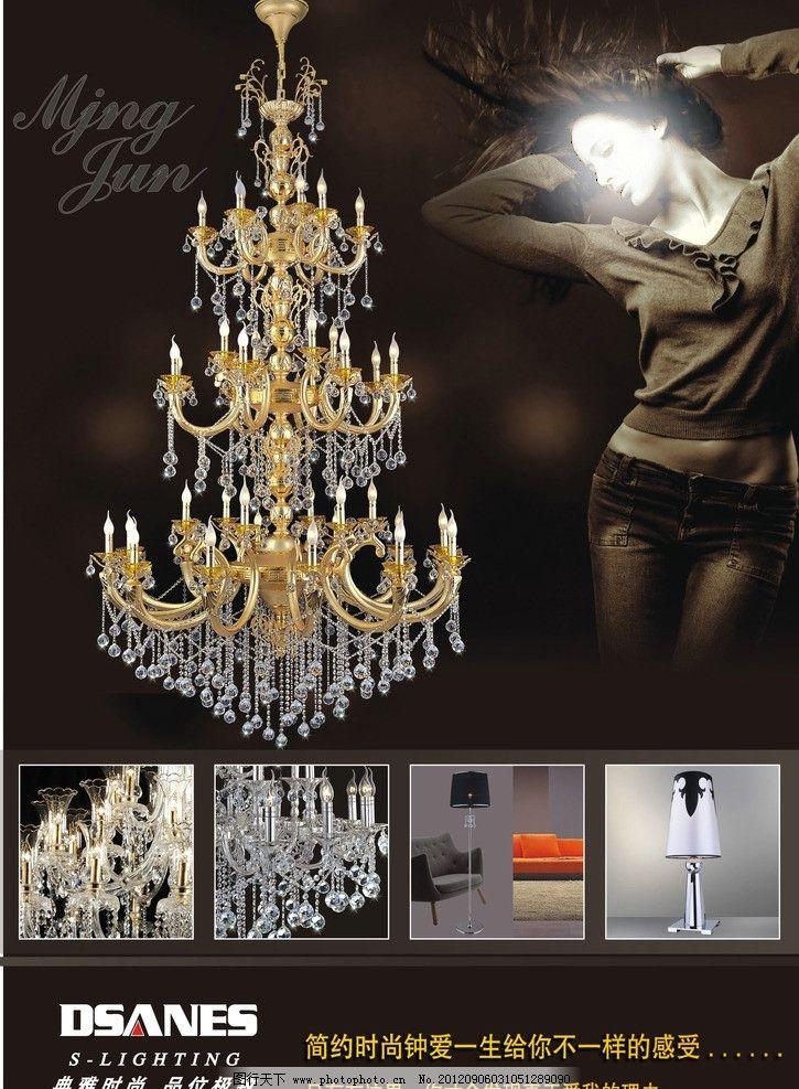 灯饰 灯饰海报 标签 欧式建筑 吊灯 台灯 水晶灯 矢量图形 美女 美女