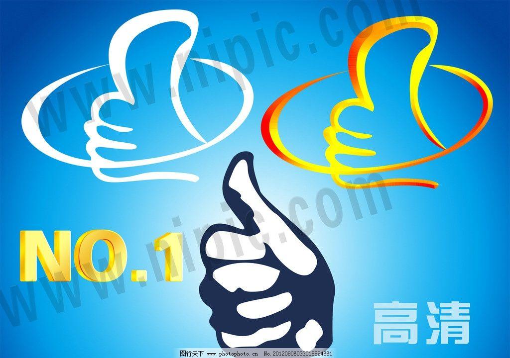 大拇指 大拇指标志 效果好 棒 你真棒 大拇指图标 手指 品牌