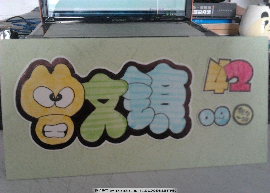 pop字体 手绘pop字体 手绘 手绘字体 手绘pop pop设计 美术绘画 文化