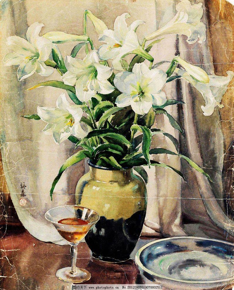 设计图库 文化艺术 绘画书法  静物百合 美术 水彩画 静物画 花朵
