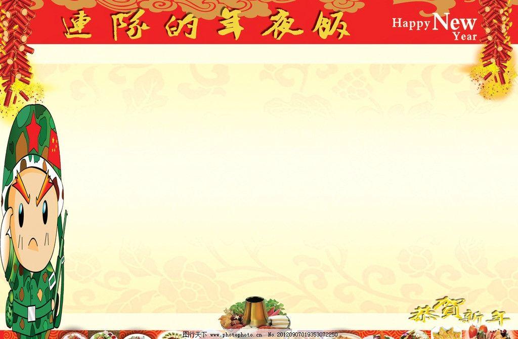 连队的年夜饭 卡通 军人 连队 部队 年夜饭 饭菜 鞭炮 过年 ppt 春节图片