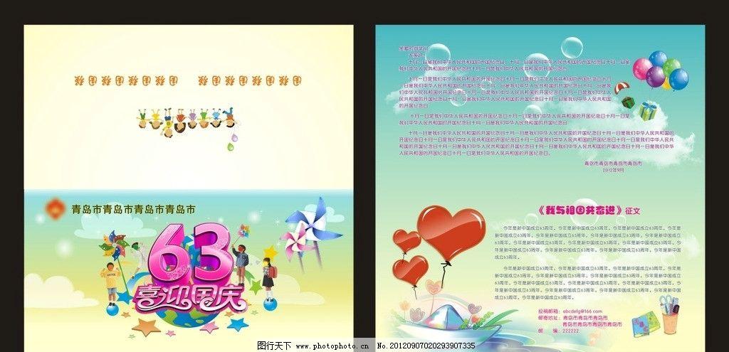 国庆63周年贺卡 贺卡 国庆节 国庆63周年 心 儿童 喜迎国庆 礼盒 气球