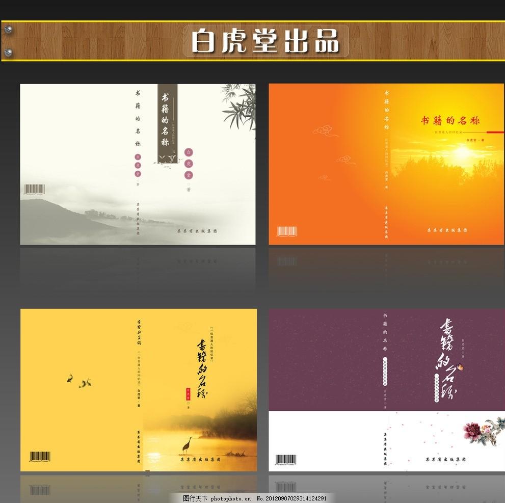 书籍封面设计 书籍 封面设计 教科书封面 封皮 封面模板 中国元素封面