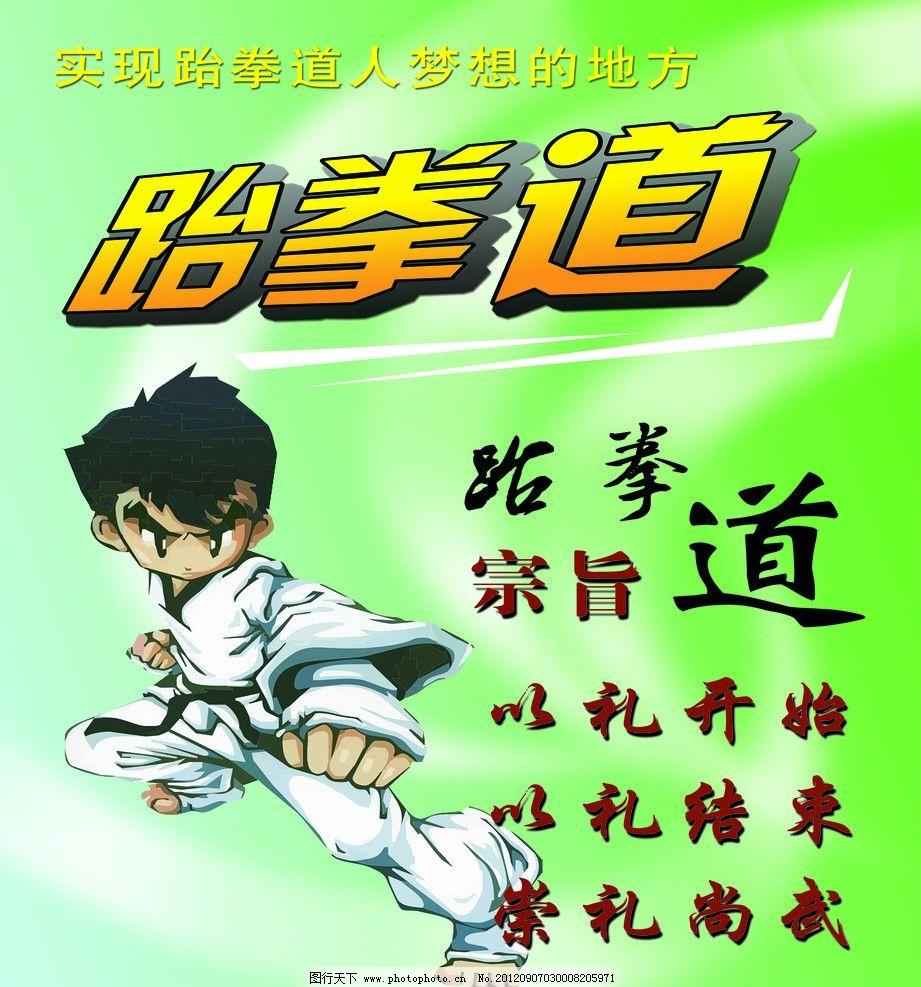 跆拳道 卡通人物 跆拳道宗旨 海报设计 广告设计模板 源文件 72dpi