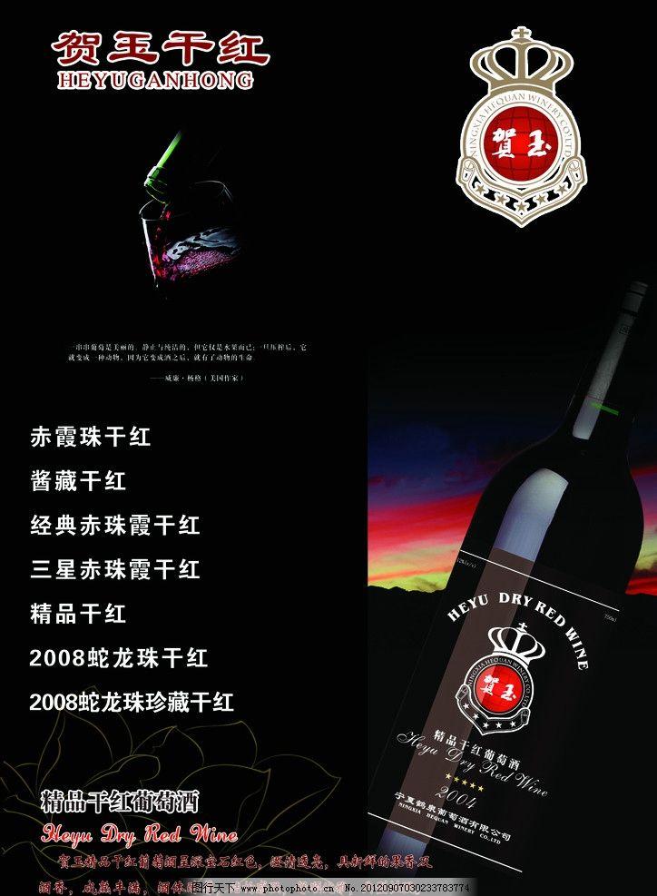 酒水单 红酒 宁夏名酒 菜谱单页 干红 广告设计模板 源文件