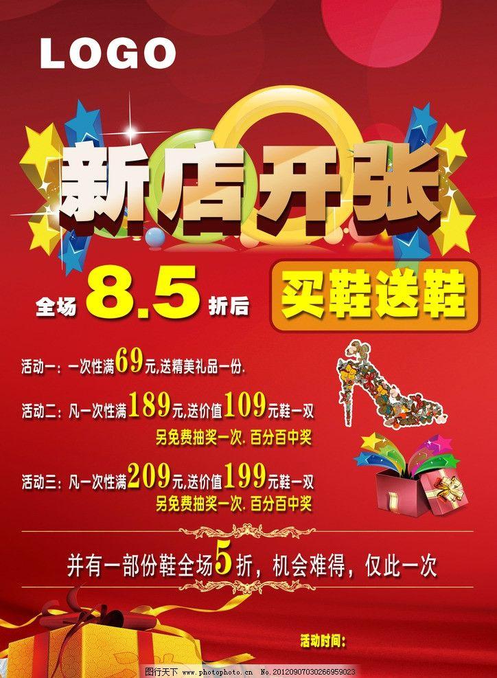 dm单 源文件 psd 广告设计模板 宣传单 dm 女鞋 新店开张 活动 庆典