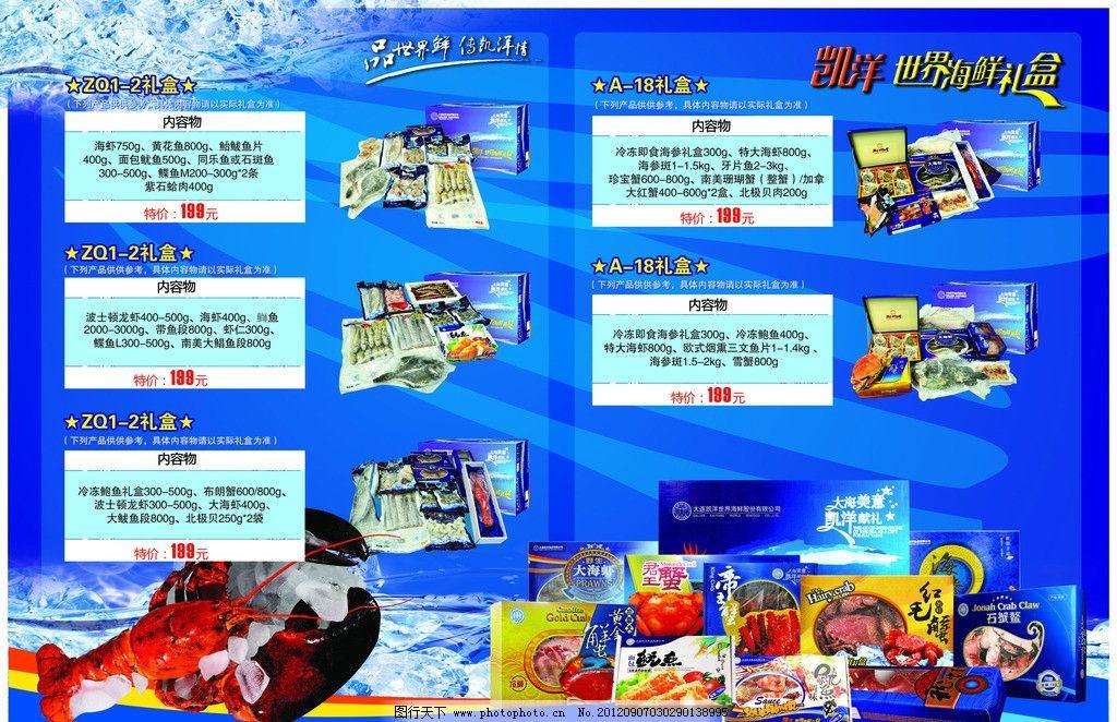 海鲜宣传单设计