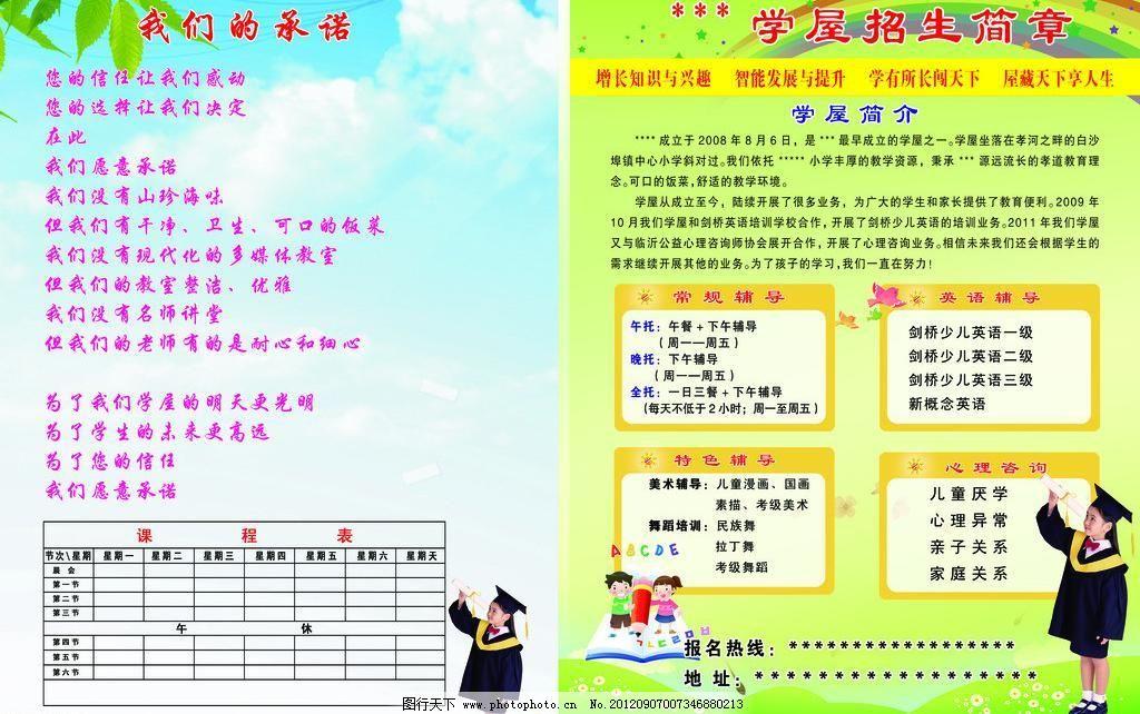 300dpi dm宣传单 psd 补习班 彩页 辅导班 辅导班彩页 广告设计模板