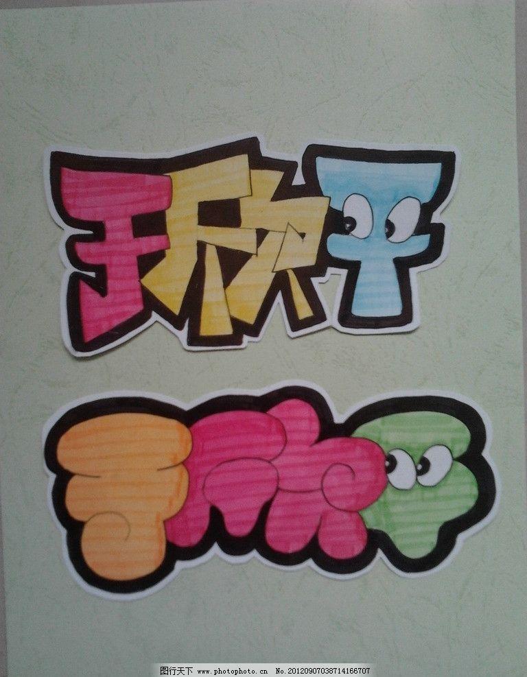 手绘字体 手绘pop字体设计 pop手绘字体 pop设计 美术绘画 文化艺术