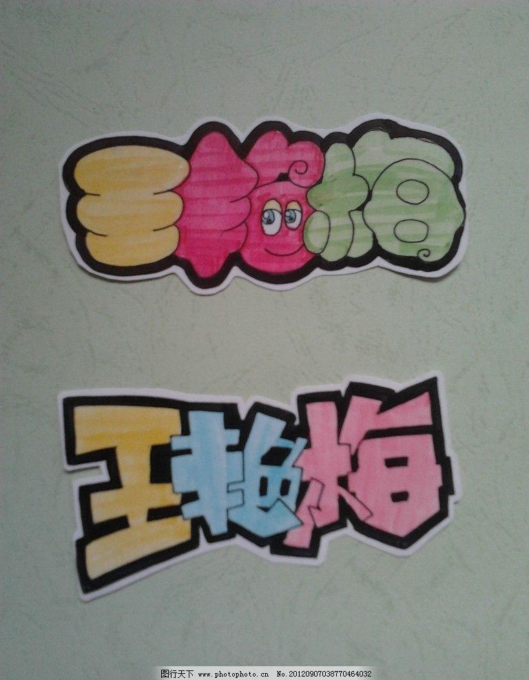 手绘pop字 手绘pop字体 手绘 pop字体 手绘字体 手绘pop pop设计 美术