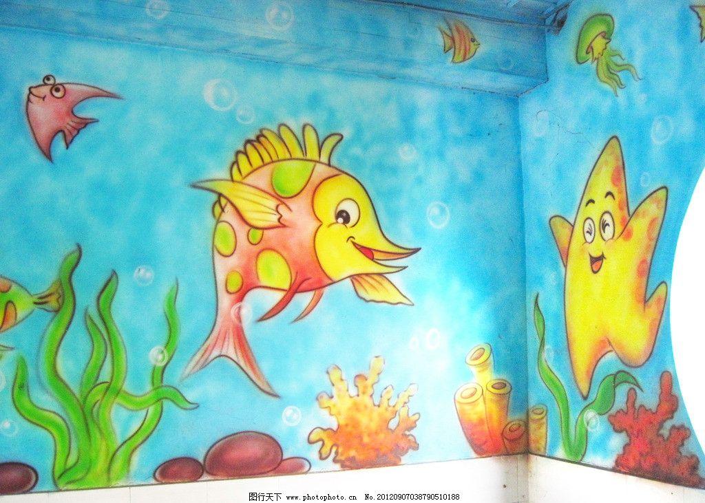 海底世界 手工 喷绘 背景 影楼 幼儿园 喷绘艺术 美术绘画 文化艺术