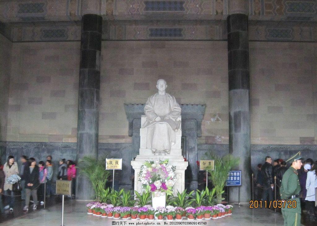 中山陵 孙中山雕像 雕塑 建筑园林 摄影 180dpi jpg