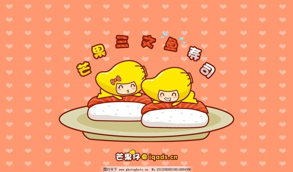 卡通 芒果 盘子 其他 动漫动画