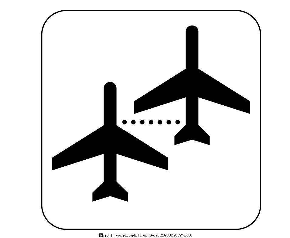 标识 标志 图标 标图 飞机的距离的提示 小标志 标识标志图标