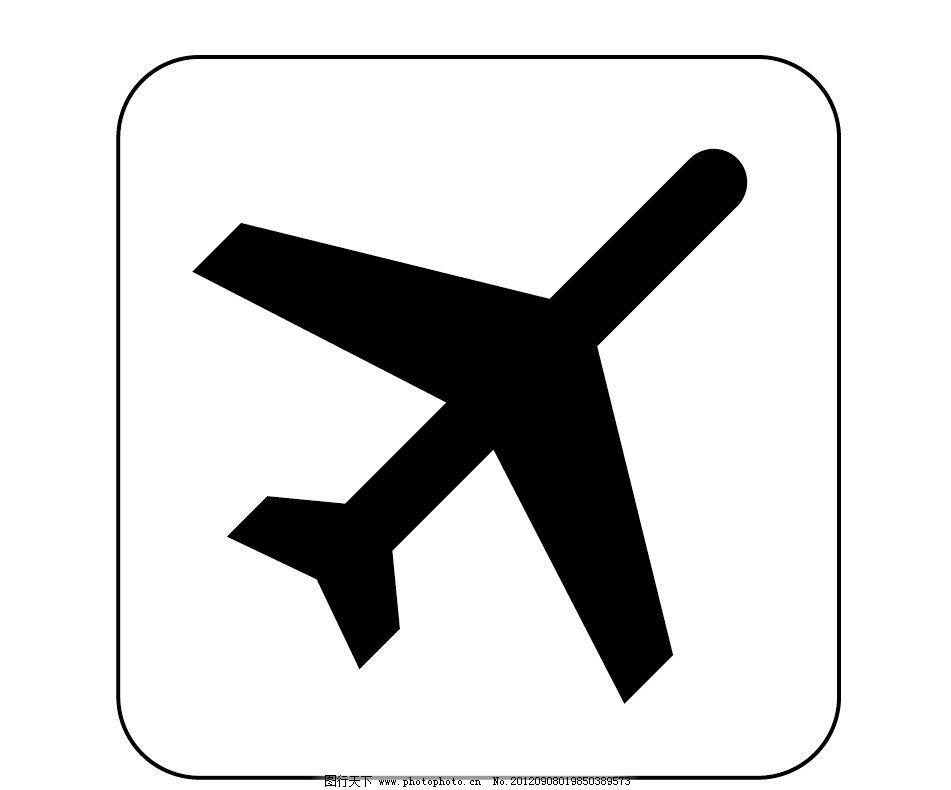 起飞的提示 小标志 公共标识标志