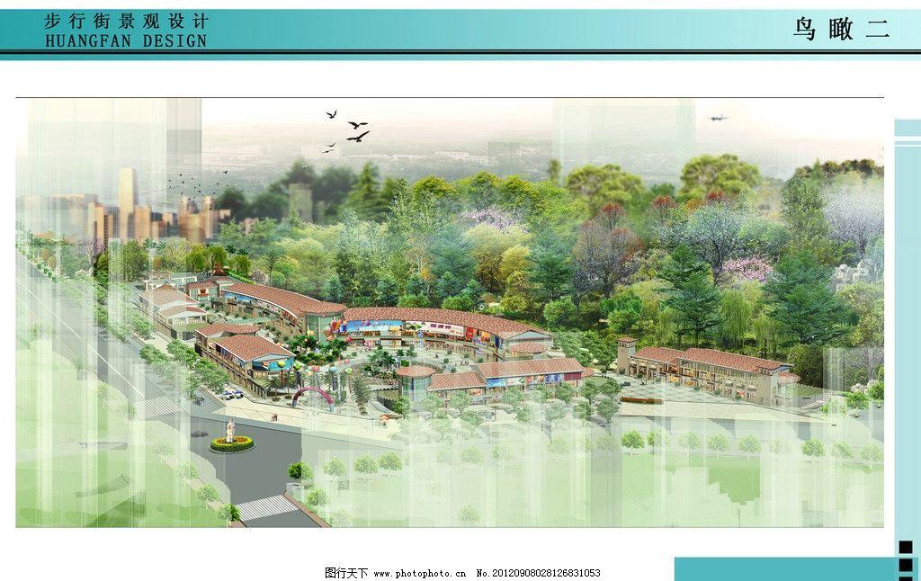 景观步行街鸟瞰 园林 室外 景观设计 环境设计图片
