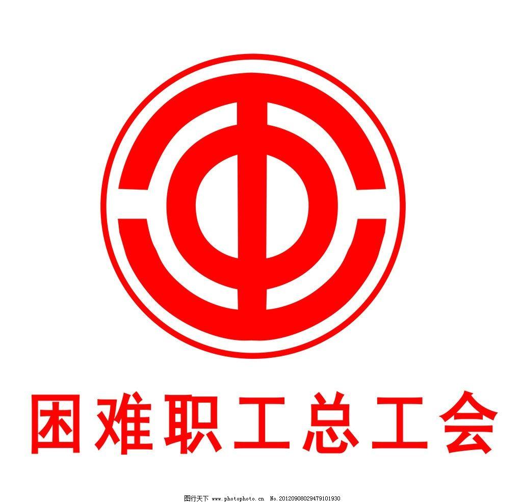 困难职工总工会图片_logo设计_广告设计_图行天下图库