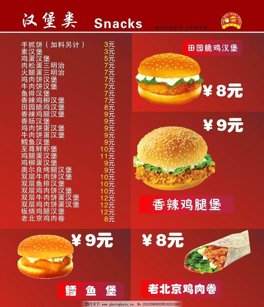 汉堡价目表 汉堡 炸鸡腿 海报 灯箱 套餐 价目表 广告设计 矢量 cdr
