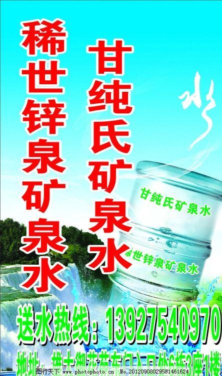 水桶广告图片案例