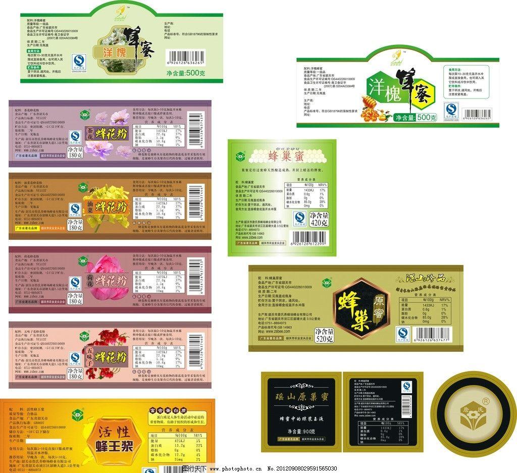 蜂蜜蜂花粉蜂王浆标签图片_设计案例_广告设计_图行