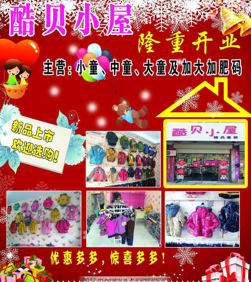 儿童服装店 小屋 小孩 气球 礼物 栅栏 雪花 圣诞 隆重开业 标签 海报