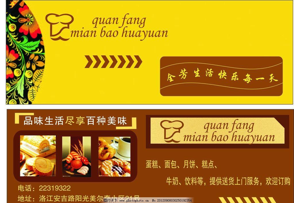 宣传单 dm宣传单 食品展板 展板 面包海报 面包招贴 广告设计 矢量 cd