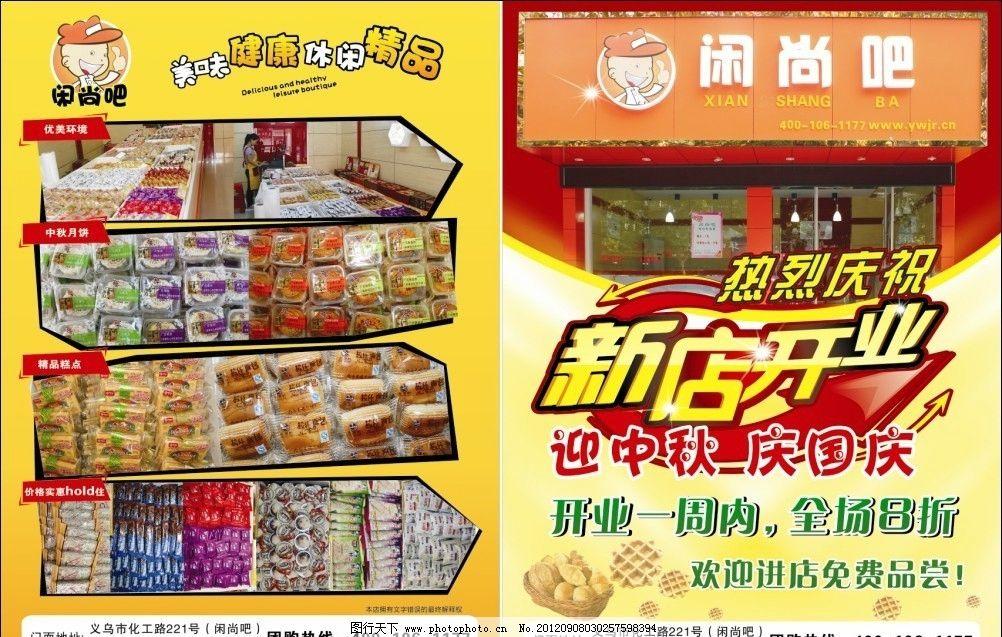 开业 零食 国庆 中秋 休闲食品图片