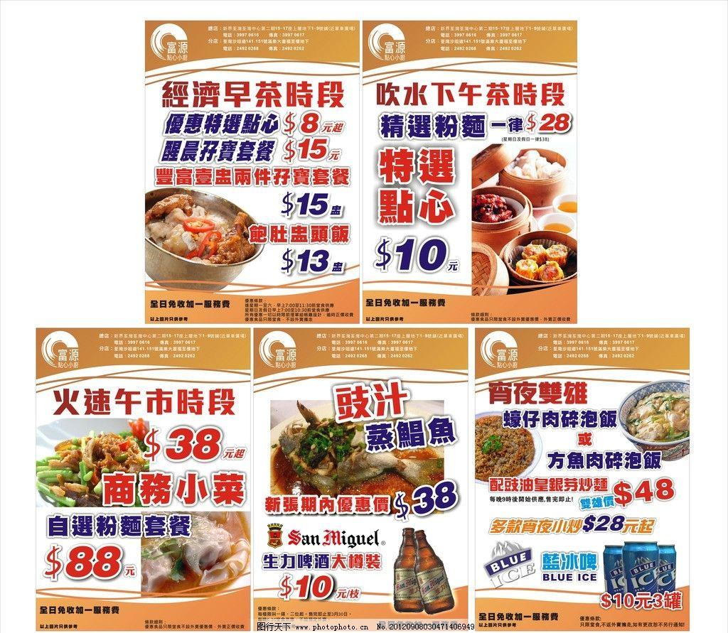 早茶茶点 海报      早茶 茶餐厅 茶点 宣传单 特价 快餐 套餐 粤菜