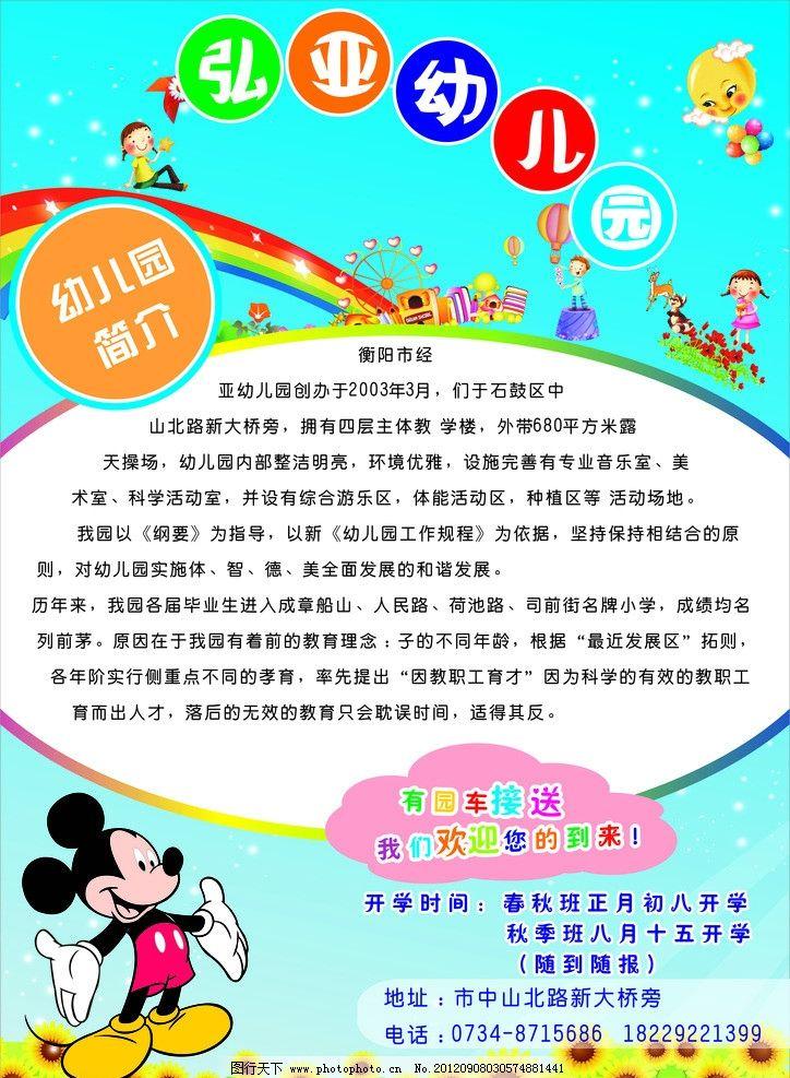 幼儿园宣传单 文字排版 海报 卡通设计 广告设计 矢量 cdr