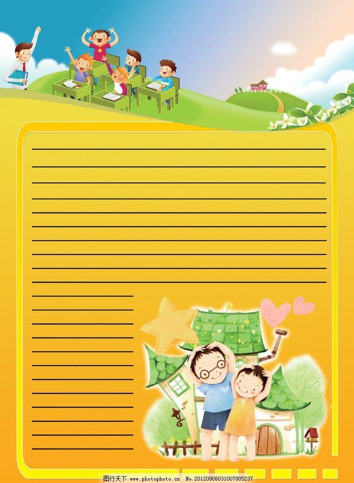 幼儿园彩页 小孩子 天空 白云 草地 花 小房子 边框 其他模版 广告