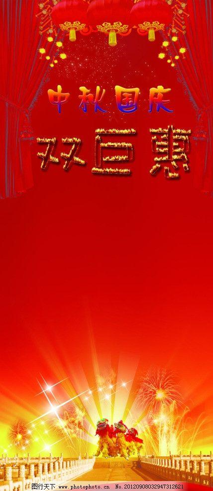 商业海报背景 中秋 中秋节 国庆 国庆节 双节 喜庆 绸子 光 渐变 舞狮