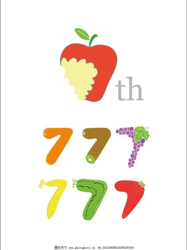 标志图标 草莓 橙子 猕猴桃 苹果 葡萄 其他 水果 创意7字形水果矢量