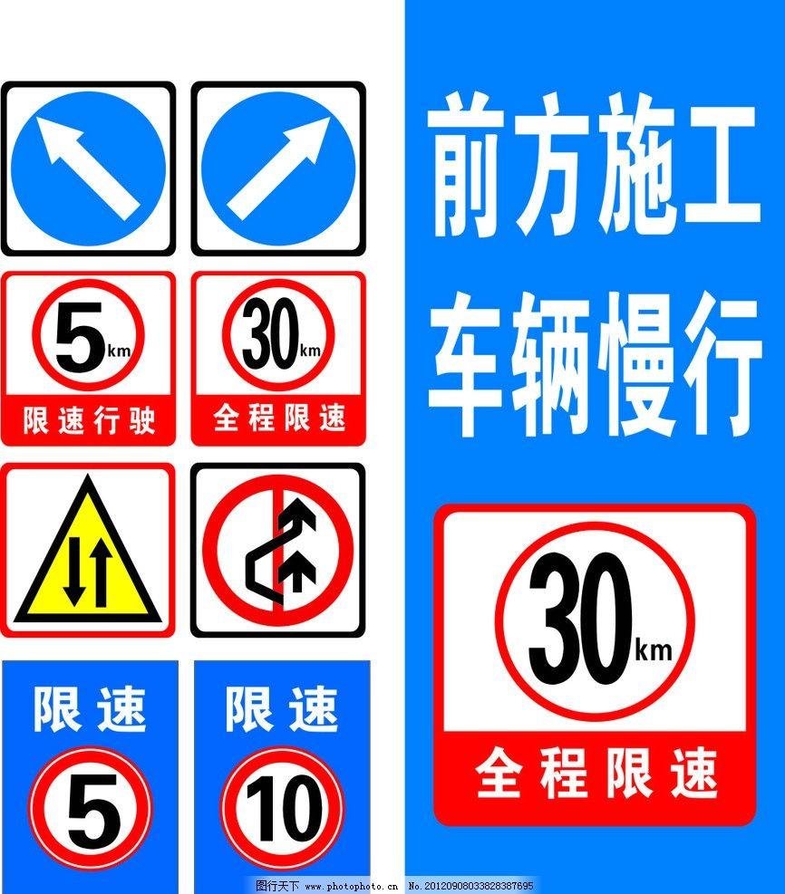 工程 限速 交通标志 矢量图 分层图 会车先行 限速5公里 限速30公里