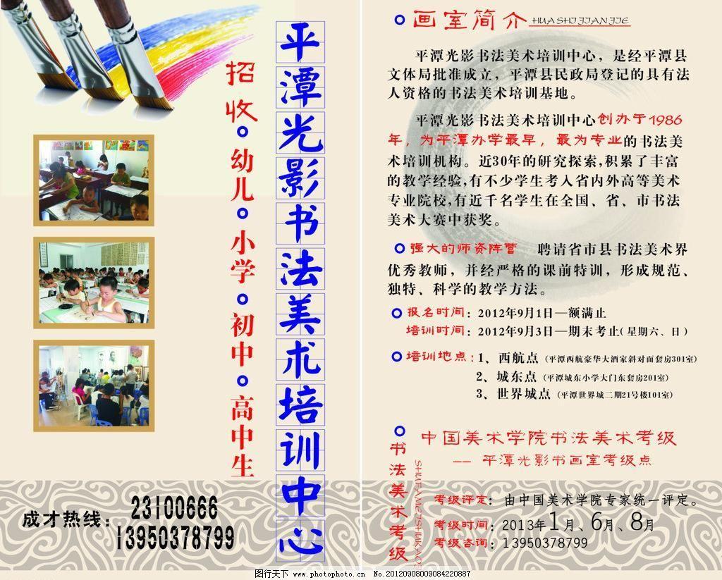 cdr dm宣传单 广告设计 花纹 画笔 画室宣传单 美术宣传单 墨水 水彩